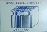 バーコード.jpg