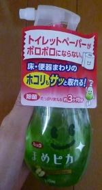 まめピカ.JPG