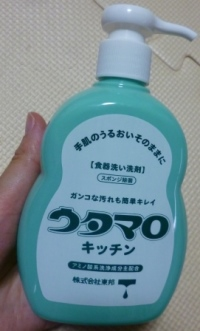 ウタマロ.JPG
