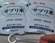 カルシウム サプリ米 ハウスウェルネスフーズ.JPG