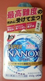 ナノックス2.JPG