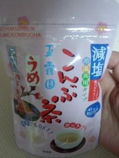 昆布茶.JPG
